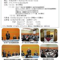 NTTと退職者との地域別交流会の開催 白山・河北エリア  (両エリア合同開催)