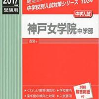 中学入試・神戸女学院中学部