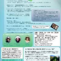 信州・信濃町「癒しの森」森林メディカルトレーナーと過ごす2日間!