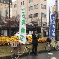 11月29日 本日は谷保駅で朝の市政報告を行い、その後は議会運営委員会に出席しました