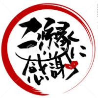 ○筆文字デザイン処こんにち和○1.5セレクト☆「ご縁に感謝(まる)」筆文字デザイン