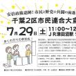 7.29千葉2区市民連合大街頭宣伝(津田沼)