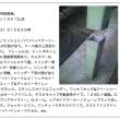 《盗難車両情報2》2月上旬 千葉県松戸市内