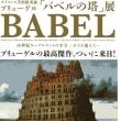 ブリューゲル「バベルの塔」 (都美術館)を観た印象