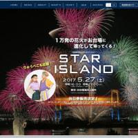 #お台場 STAR ISLANDが行なわれました(未来型 #花火 エンターテインメント)