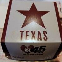 <gourmet>マクドナルド テキサスバーガー+ハロウィンチョコポテト パンプキン&チョコソース