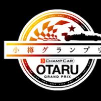 チャンプカー「小樽グランプリデモラン」についてのアンケート