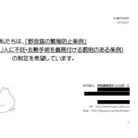 藤沢市 猫議連会議