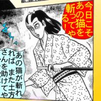 ふらりと立ち上がる剣士…『黒猫~沖田総司~』13コマめどぇ~す