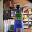 赤城山 すずさけ 純米生貯蔵酒入荷。
