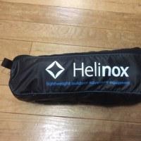 Helinox ヘリノックス 導入!