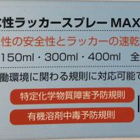 水性ラッカースプレーMAX 労働環境に関わる規則に対応可能 スプレー (特化則・有機溶剤)