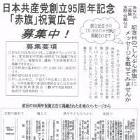 日本共産党創立95周年記念 「赤旗」祝賀広告 募集中です!