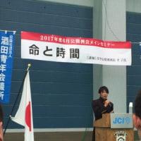 平さん再び〜青空応援団