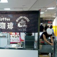 なぜか北海道市場にミカド珈琲・・・取りあえずモカソフト(笑)