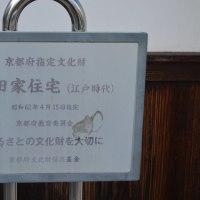 まち歩き向0505 須田家住宅  江戸時代の住宅