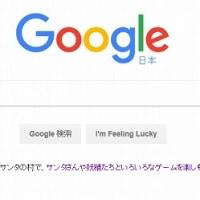 googleのサンタ村 遊びに行ってみませんか~