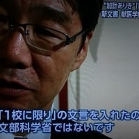 前文科次官の前川喜平氏の反省