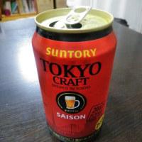 東京クラフトビール「セゾン」