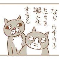 猫の人間年齢
