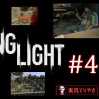 【dying light】ゾンビ街から実況中継#4