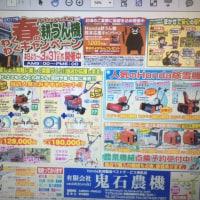 ☆鬼農2018年ホンダ耕うん機キャンペーン実施☆ 3月31日まで 熊本応援キャンペーンも!