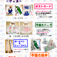 1月15日「コミックライブin名古屋」に出ます!