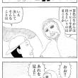マンガ・四コマ・『老人と牛』