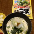 焙煎ごまスープで、こく旨!中華にゅうめん