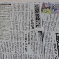 日本遺産 落選