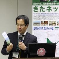 【報告】きたネット発 市民活動助成セミナー2015 開催報告