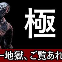 【dead by daylight実況】 Killer  Rank1をかけた戦い〔殺人鬼 ヒル・ビリー〕