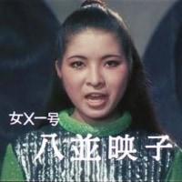 大映宣伝部・番外編の番外 (141) 追悼・八並映子さん