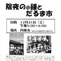 円東寺の除夜の小鐘とだるま市