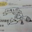 株式会社 光明兼光本店 お酒ボトル tekizami彫刻ラベル。