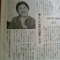 16/12/1 「虹を待つ彼女」逸木裕