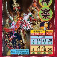錦パレス冬季神楽公演、始まります。