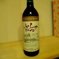 ふらのワイン(赤)