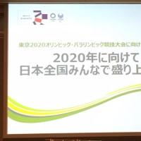 東京2020オリンピック・パラリンピック競技大会に向けたシンポジウムに参加