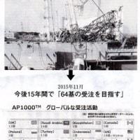 落日の東芝③ 現実見ぬ「64基受注」
