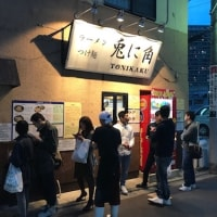 東京で『夜は短し歩けよ乙女』、兎に角、二子玉川とか