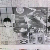 朝日新聞の広告から