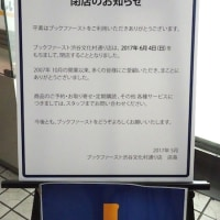 ブックファースト渋谷文化村通り店が閉店する