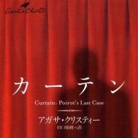 『カーテン―ポアロ最後の事件』(Curtain: Poirot's Last Case)