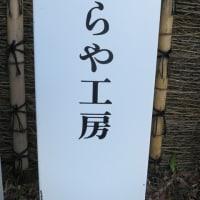 富士の麓でおしるこダー / とらや工房 静岡県・御殿場