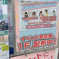 Chu☆Oh!Dolly アキバソフマップ(2016/10/23)