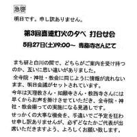 5月26日(金) 急遽!!