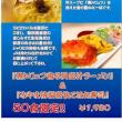 【祝2周年】【新千葉拉麺四天王】「中華蕎麦 みやま@北柏」家族経営でbayfm78にも2回出演、メディアではロッキーが初めて紹介