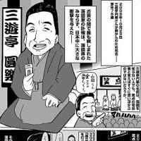 マンガで読むニュース 漫画の新聞