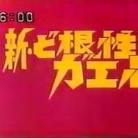 『ど根性ガエル』 東京ムービー・朝日放送